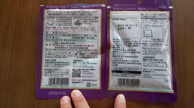 f:id:ushio-salt:20190906052827j:plain