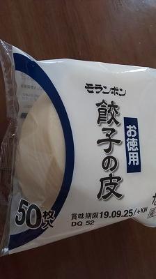 f:id:ushio-salt:20190919113627j:plain