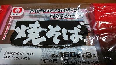 f:id:ushio-salt:20191021051148j:plain