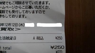 f:id:ushio-salt:20191212115740j:plain