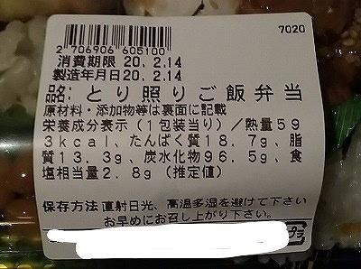f:id:ushio-salt:20200218052804j:plain