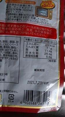 f:id:ushio-salt:20200223053557j:plain