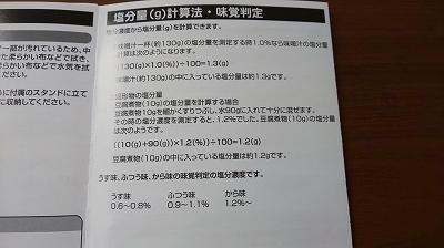 f:id:ushio-salt:20200317054837j:plain