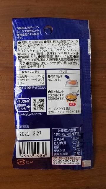 f:id:ushio-salt:20200606155320j:plain