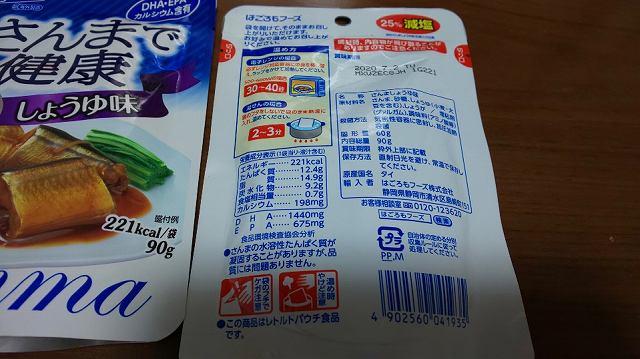 f:id:ushio-salt:20200614095705j:plain