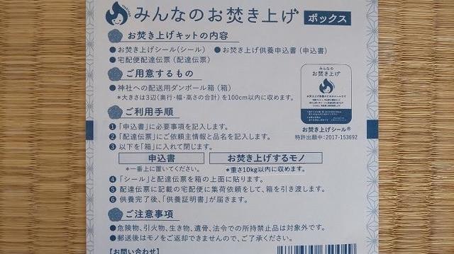 f:id:ushio-salt:20200827112512j:plain