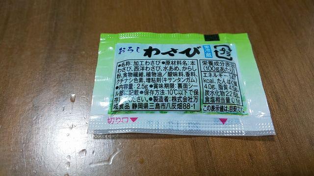 f:id:ushio-salt:20201012045752j:plain