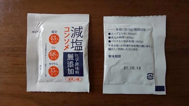 f:id:ushio-salt:20201121132931j:plain