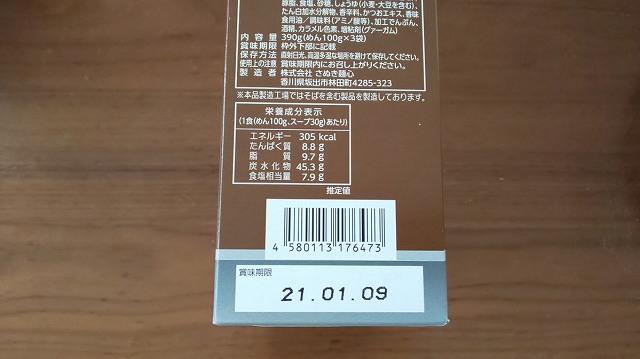 f:id:ushio-salt:20201231062859j:plain