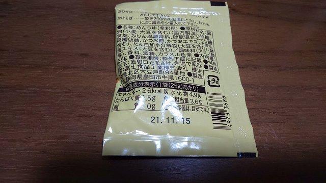 f:id:ushio-salt:20201231212405j:plain