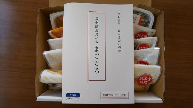 f:id:ushio-salt:20210103061103j:plain