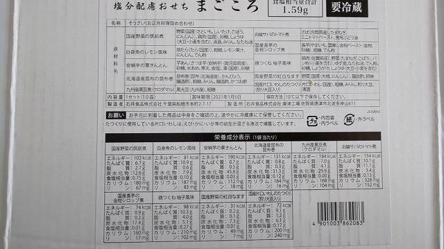 f:id:ushio-salt:20210103061317j:plain