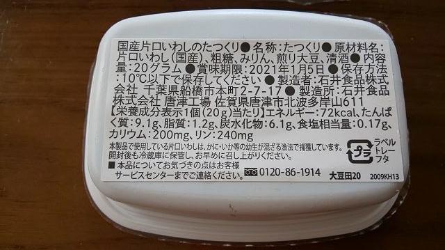 f:id:ushio-salt:20210103063643j:plain