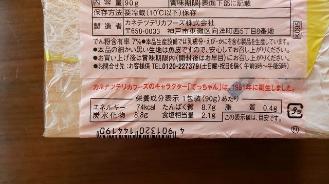 f:id:ushio-salt:20210103085333j:plain