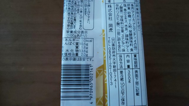 f:id:ushio-salt:20210213090423j:plain