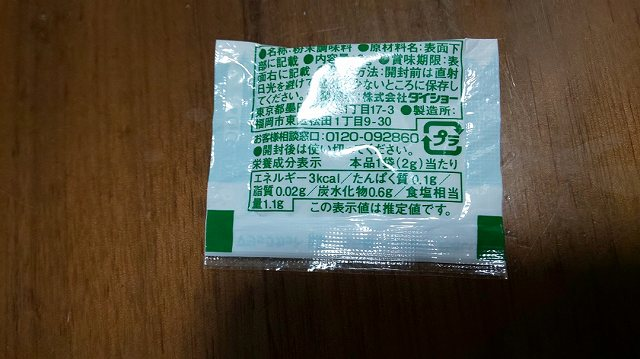 f:id:ushio-salt:20210215054511j:plain