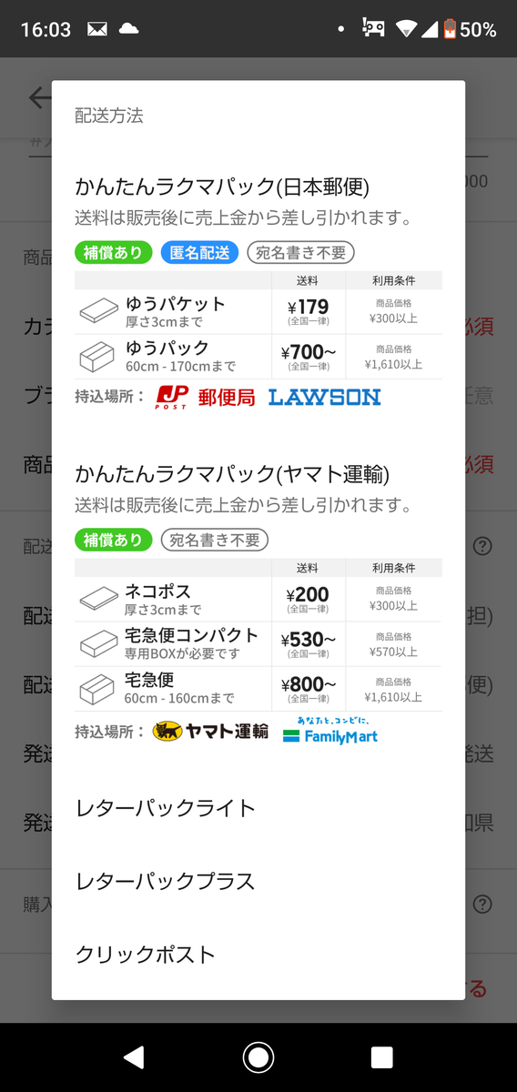 f:id:ushio-salt:20210224123027p:plain