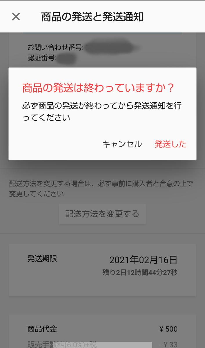 f:id:ushio-salt:20210224125947p:plain