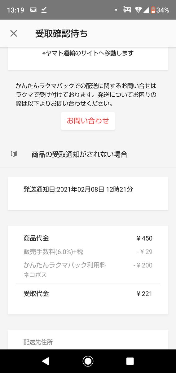 f:id:ushio-salt:20210224130128p:plain