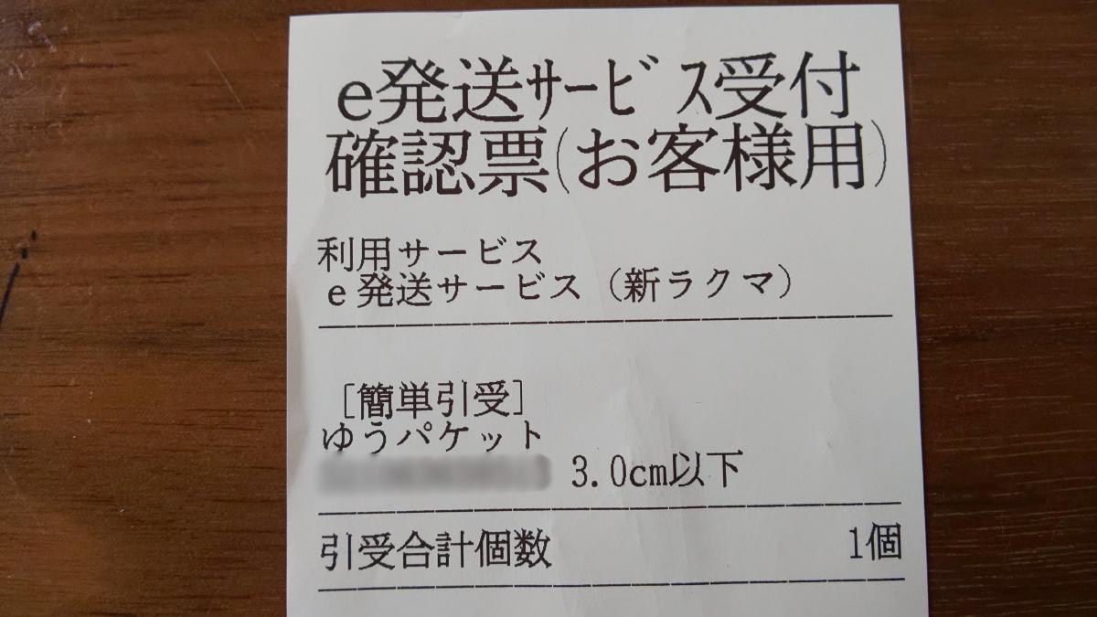 f:id:ushio-salt:20210224133142p:plain