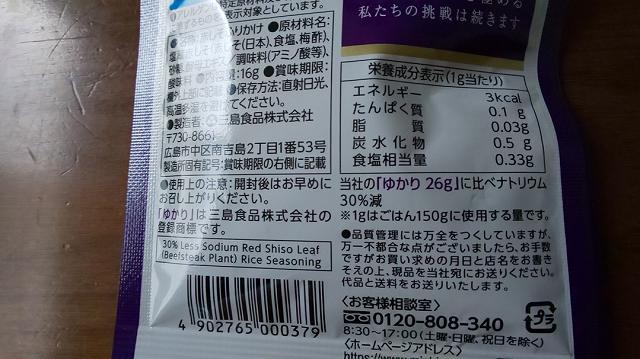 f:id:ushio-salt:20210306104612j:plain