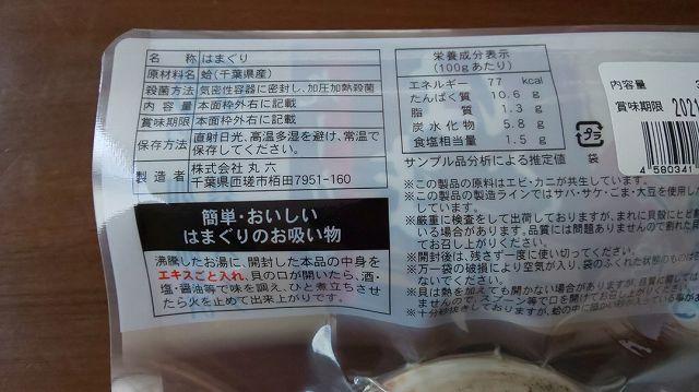 f:id:ushio-salt:20210306140827j:plain