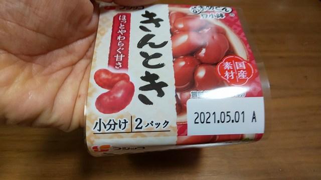 f:id:ushio-salt:20210512115536j:plain