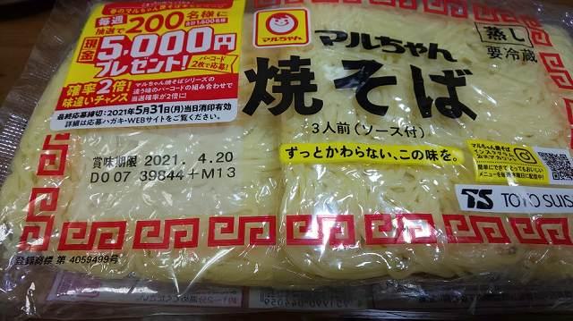 f:id:ushio-salt:20210512124813j:plain