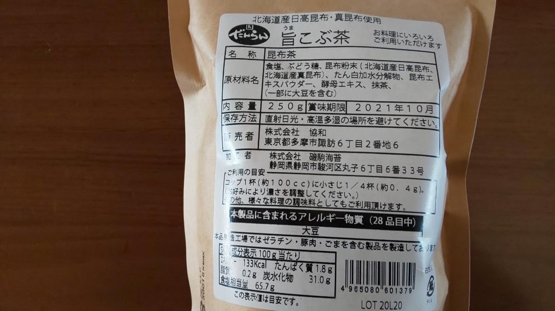 f:id:ushio-salt:20210601134437j:plain