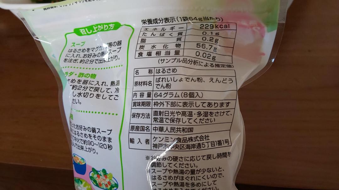 f:id:ushio-salt:20210610122641j:plain