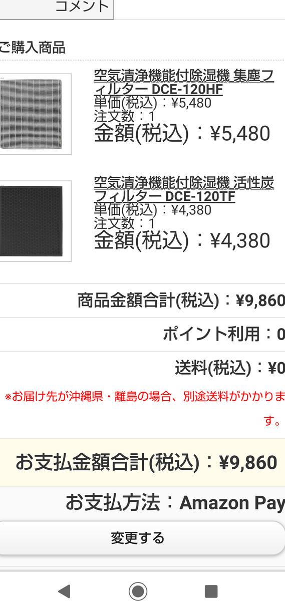 f:id:ushio-salt:20210822162554p:plain