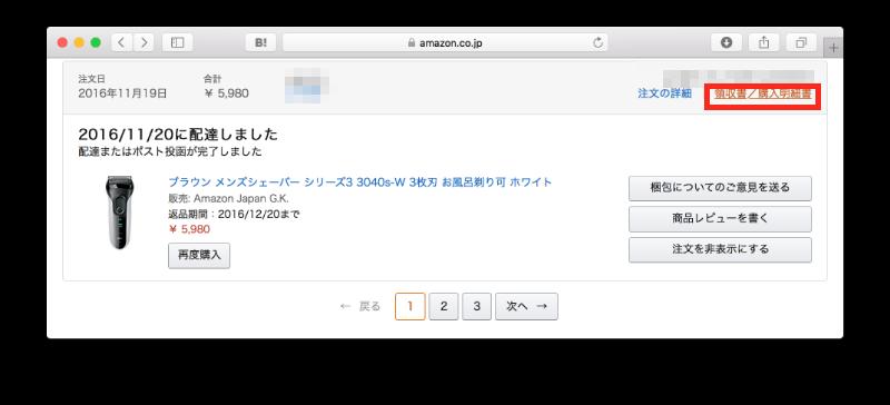 f:id:ushiroashi:20170114153917p:plain