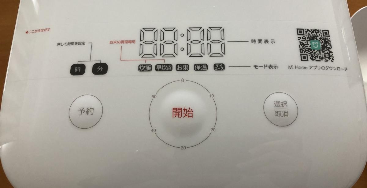f:id:ushirotaro:20200729101401j:plain