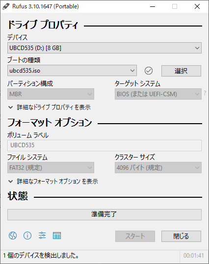f:id:ushirotaro:20200909165720p:plain