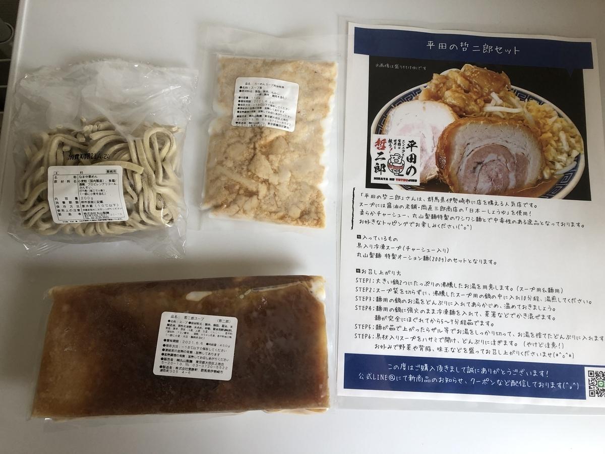 f:id:ushirotaro:20210421131128j:plain