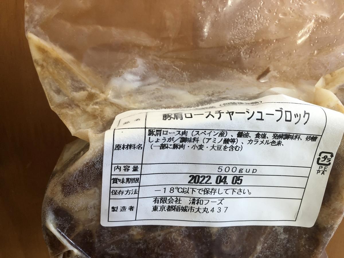 f:id:ushirotaro:20210603094345j:plain