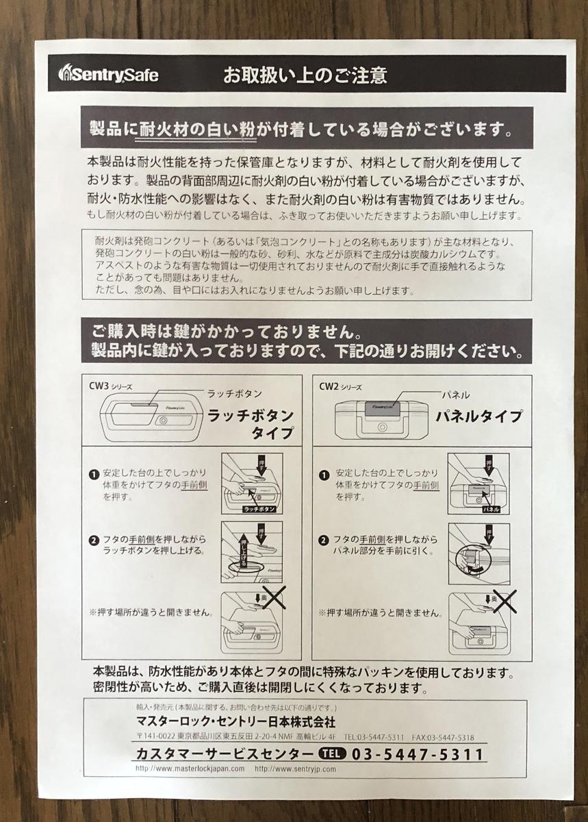 f:id:ushirotaro:20210724145619j:plain