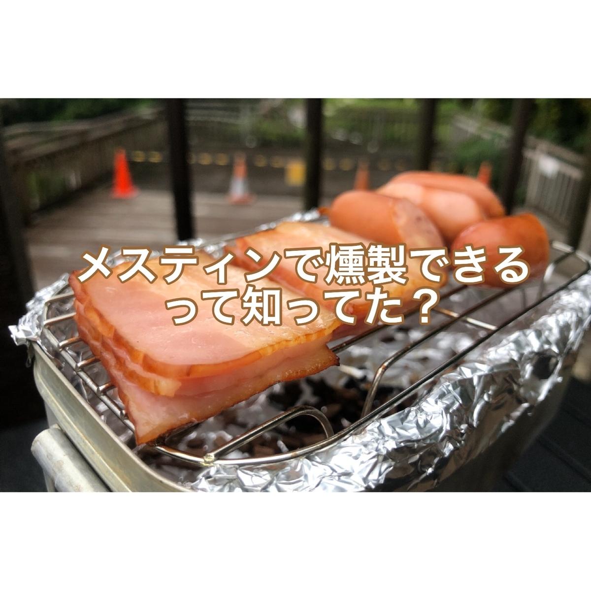 f:id:ushisaku:20190421224741j:plain