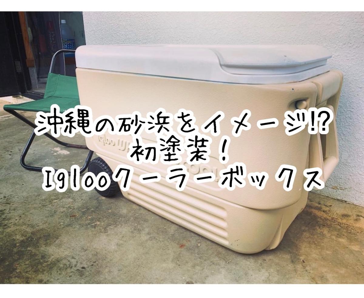 f:id:ushisaku:20190523021416j:plain
