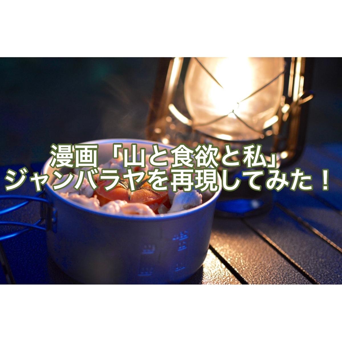 f:id:ushisaku:20190527194215j:plain