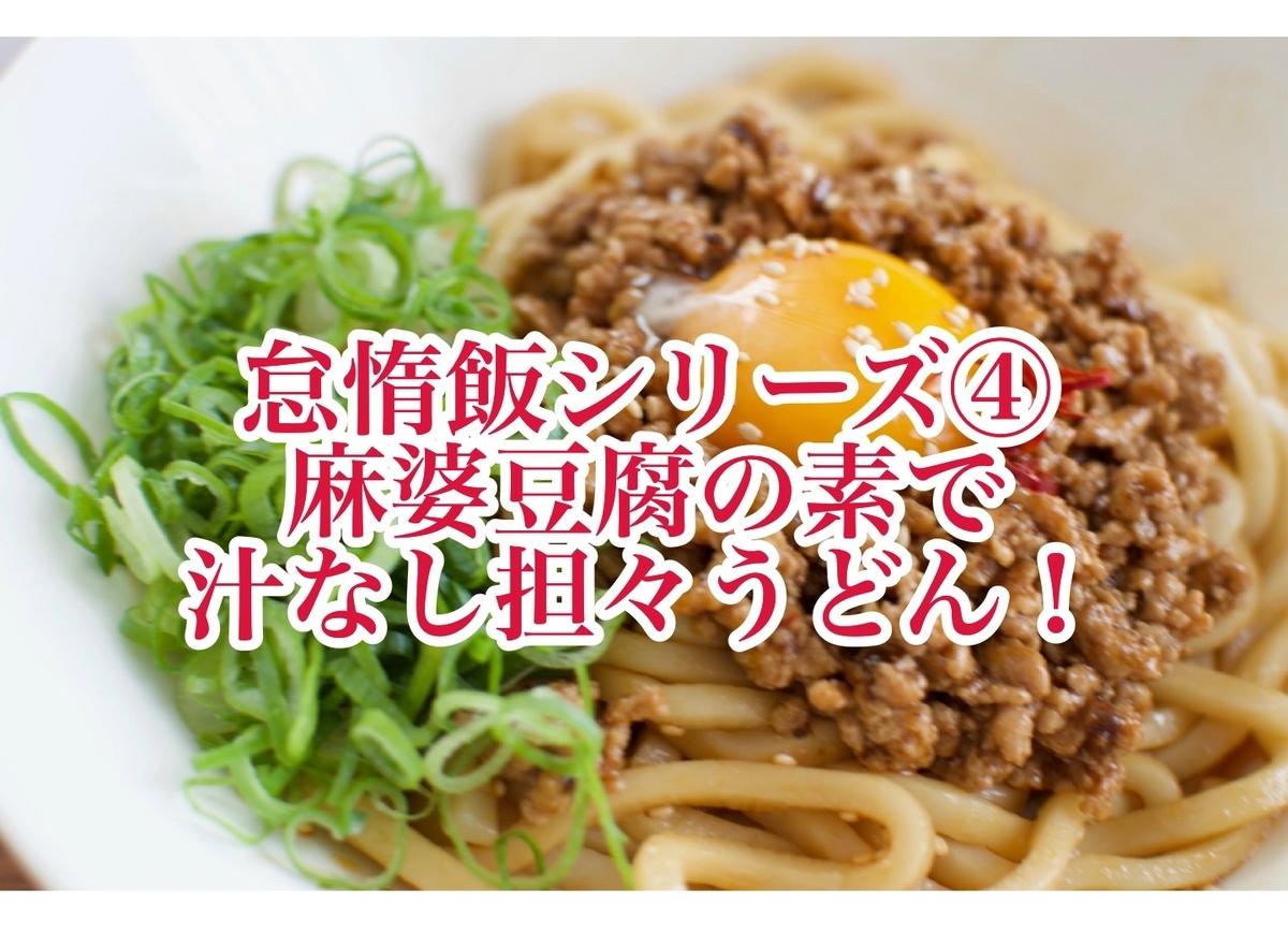 f:id:ushisaku:20190609142907j:plain