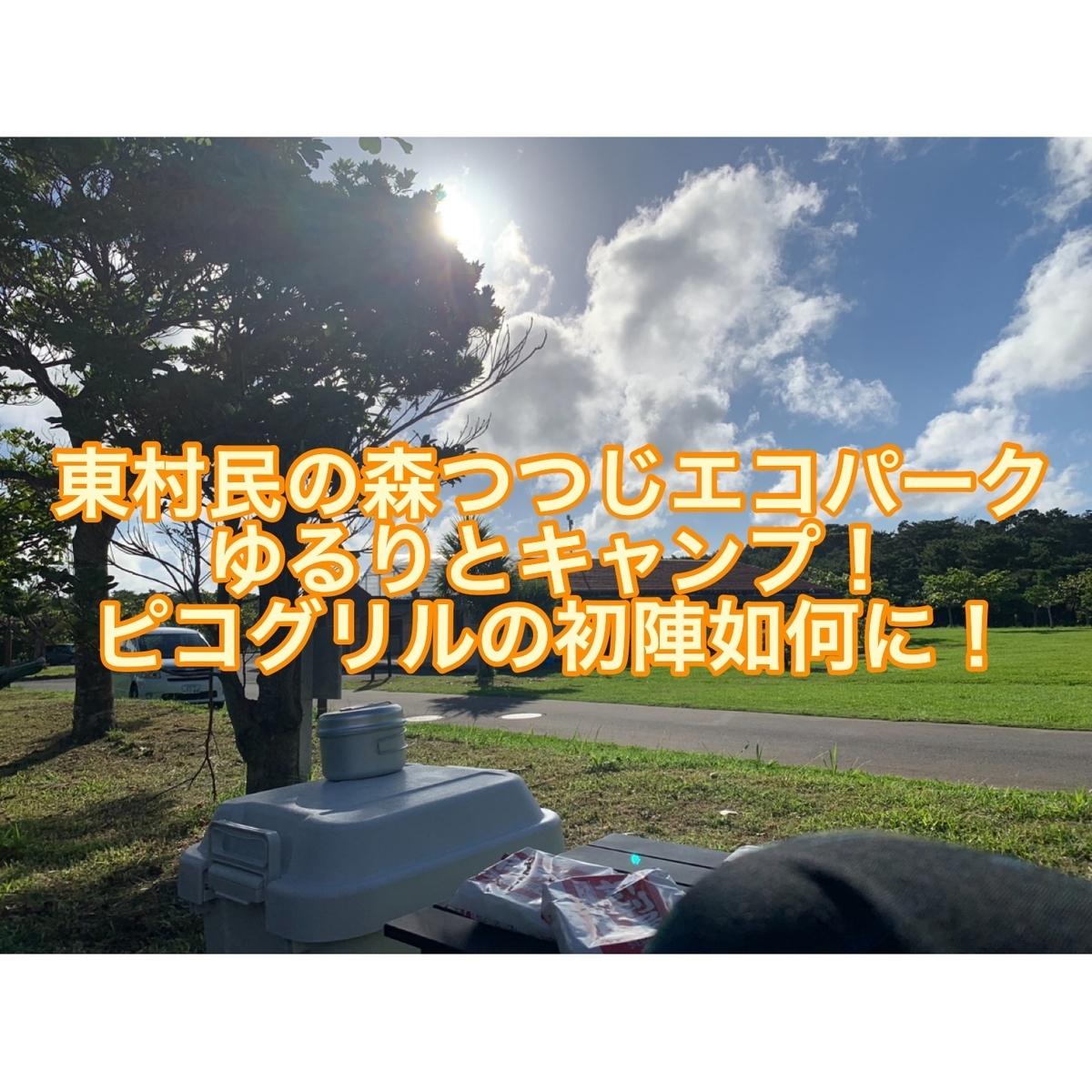 f:id:ushisaku:20190707232915j:plain
