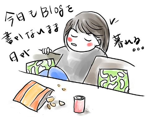 今日もBlogを書かないままに日が暮れる。。