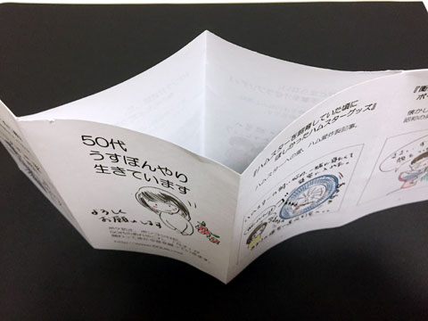 1枚の紙でノリを使わず折本を作ろう