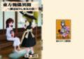 [東方Project][博麗神社例大祭][霊夢][魔理沙]東方傀儡異聞(二次創作小説)の表紙/裏表紙