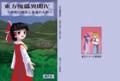[東方Project][東方傀儡異聞][第10回博麗神社例大祭]【F-22b】東方傀儡異聞Ⅳ(完結編)~須臾に刻みし永遠の人形~