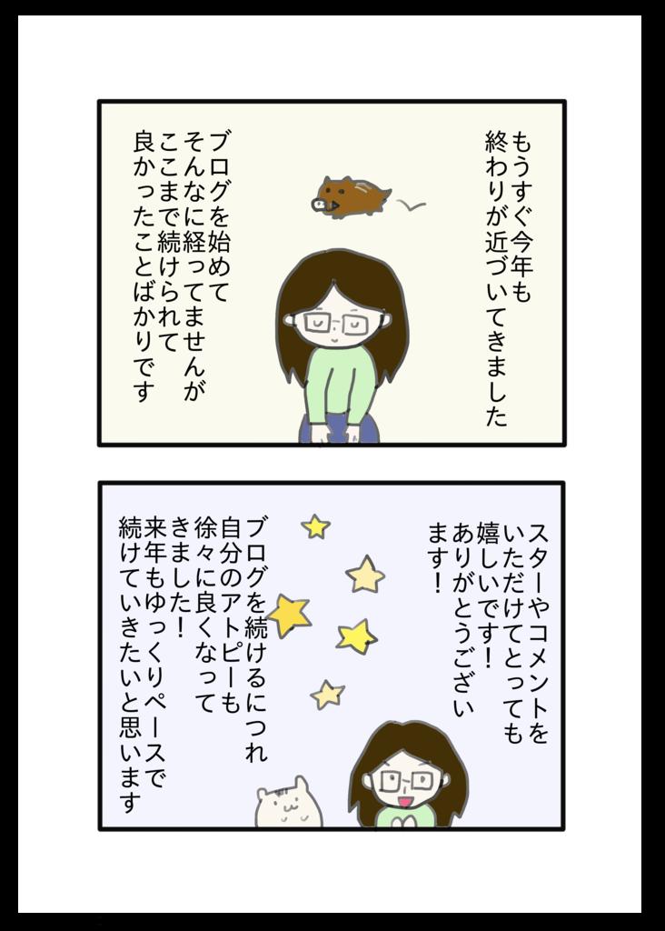 f:id:usuisachiyo28:20181227161811p:plain