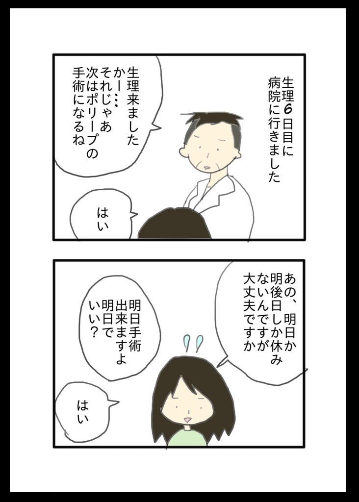 f:id:usuisachiyo28:20190227130912p:plain