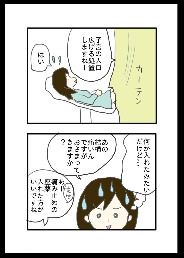 f:id:usuisachiyo28:20190309214720p:plain
