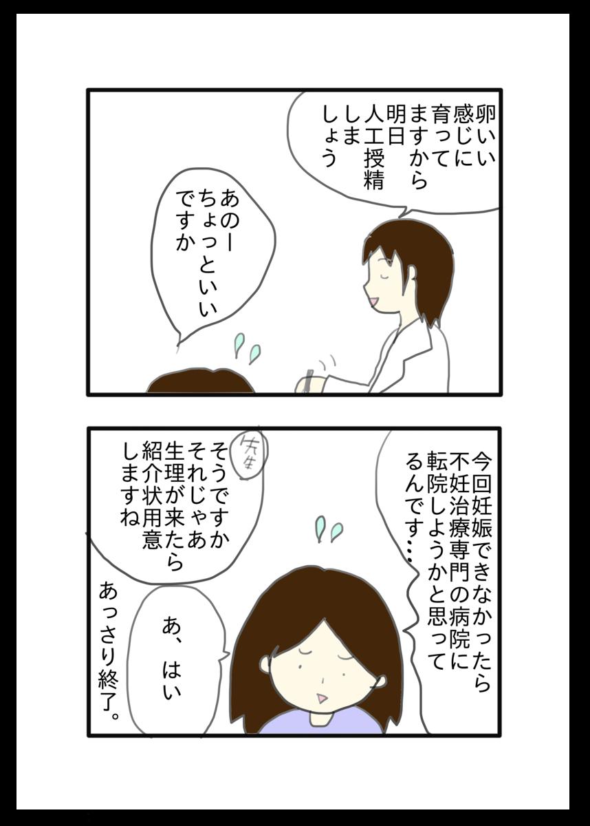 f:id:usuisachiyo28:20190326104630p:plain